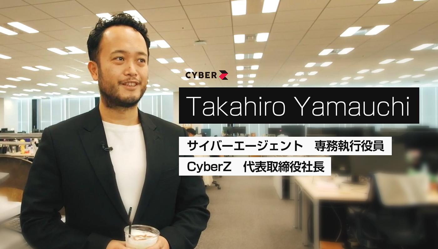 株式会社 CyberZ  山内 隆裕